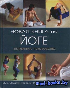 Новая книга по йоге: Поэтапное руководство - Лайделл Л., Рабинович Н., Раби ...