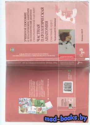 Частная патологическая анатомия (частный курс) - Зайратьянц О.В. - 2007 год ...