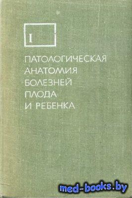 Патологическая анатомия болезней плода и ребенка. Том 1 - Ивановская Т.Е.,  ...