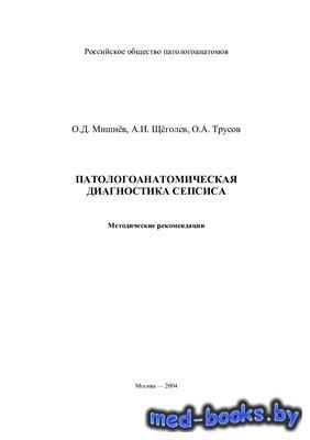 Патологоанатомическая диагностика сепсиса - Мишнёв О.Д., Щёголев А.И., Трус ...