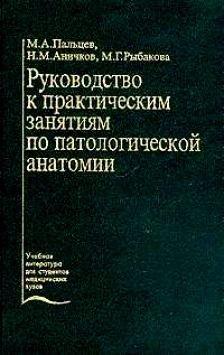 Руководство к практическим занятиям по патологической анатомии - Пальцев М. ...