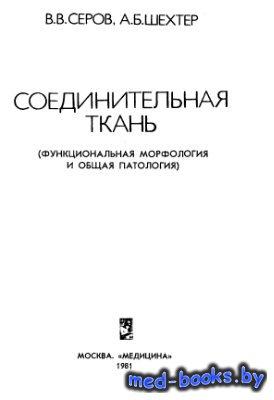 Соединительная ткань. Функциональная морфология и общая патология - Серов В ...