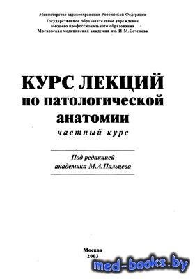Курс лекций по патологической анатомии. Частный курс - Пальцев М.А. - 2003  ...