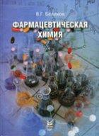 Фармацевтическая химия - Беликов В.Г. - 2007 год