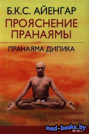 Прояснение Пранаямы. Пранаяма Дипика - Айенгар Б.К.С. - 2008 год