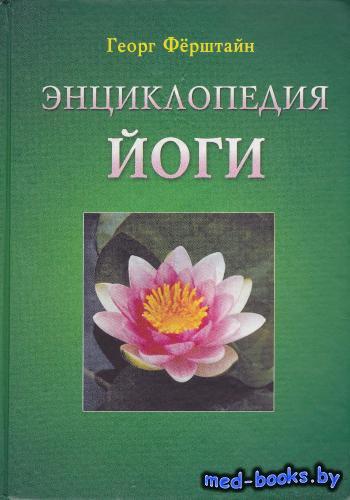 Энциклопедия йоги - Георг Фёрштайн - 2002 год