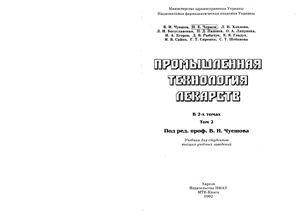 Промышленная технология лекарств. Том 2 - Чуешов В.И. - 2002 год - 716 с.