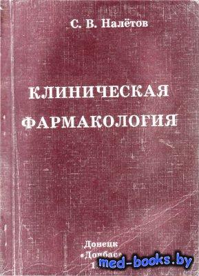 Клиническая фармакология. Часть 1 - Налетов С.В. - 1998 год - 277 с.
