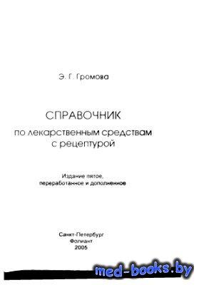 Справочник по лекарственным средствам с рецептурой - Громова Э.Г. - 2005 го ...