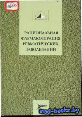 Рациональная фармакотерапия ревматических заболеваний - Насонова В.А., Насо ...