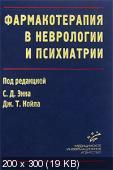 Фармакотерапия в неврологии и психиатрии - С.Д.Энна, Дж.Т.Койла - 2007 год