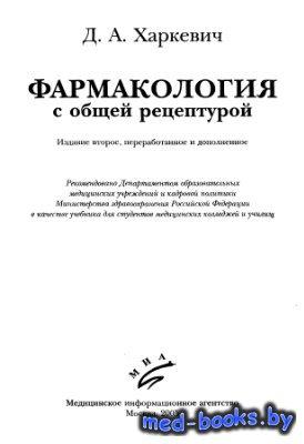 Фармакология с общей рецептурой - Харкевич Д.А. - 2005 год - 440 с.