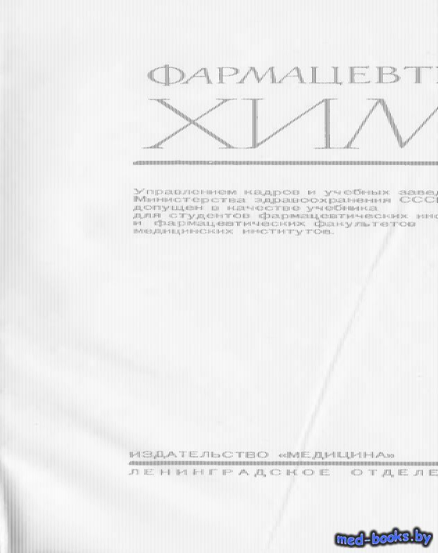 Фармацевтическая опека Черных В П Зупанец И А год  Фармацевтическая химия Халецкий А М 1966 год 751 с