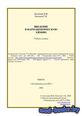 Введение в фармацевтическую химию - Логинова Н.В., Полозов Г.И. - 2003 год  ...
