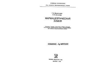 Фармацевтическая химия - Мелентьева Г.А., Антонова Л.А. - 1985 год - 480 с.