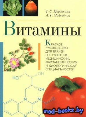 Витамины - Морозкина Т.С., Мойсеенок А.Г. - 2002 год - 112 с.