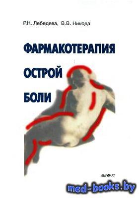 Фармакотерапия острой боли - Лебедева Р.Н., Никода В.В. - 1998 год - 184 с.