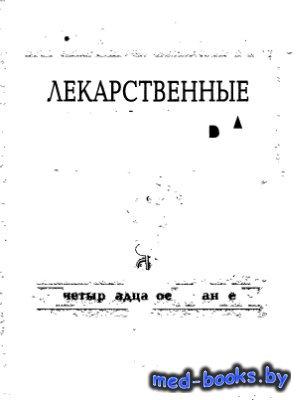 Беспплатно фармакологический справочник машковского