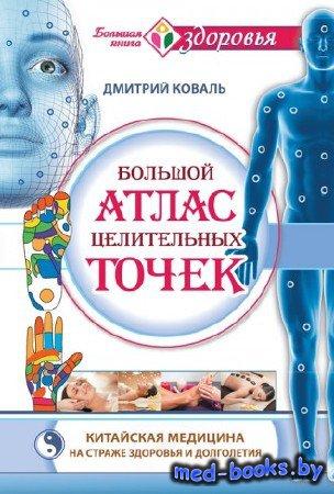 Большой атлас целительных точек - Дмитрий Коваль - 2015 год