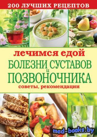 Лечимся едой. Болезни суставов и позвоночника. 200 лучших рецептов - Сергей ...