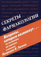 Секреты фармакологии - Энтони Патриция К. - 2004 год