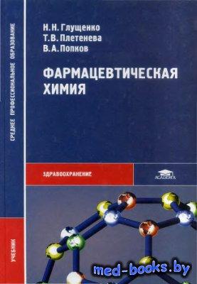 Фармацевтическая химия - Н.Н. Глущенко, Т.В. Плетенева, В.А. Попков - 2004  ...