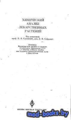 Химический анализ лекарственных растений - Гринкевич Н.И., Сафронич Л.Н. -  ...
