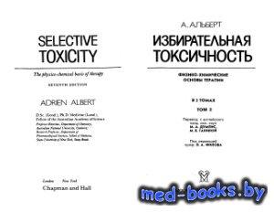 Избирательная токсичность. Физико-химические основы терапии. Том 2 - Альбер ...