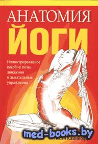 Анатомия йоги - Лесли Каминофф - 2009 год