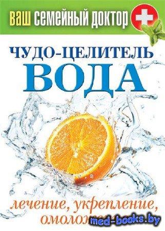 Чудо-целитель вода. Лечение, укрепление, омоложение - Сергей Кашин - 2014 г ...