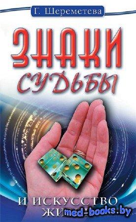 Знаки судьбы и искусство жизни - Галина Шереметева - 2013 год