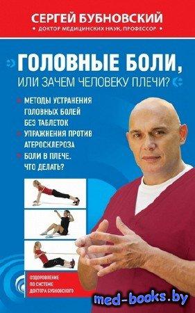 Головные боли, или Зачем человеку плечи? - Сергей Бубновский - 2015 год