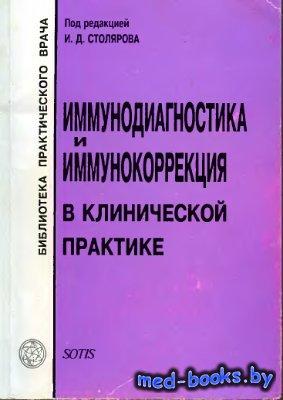 Иммунодиагностика и иммунокоррекция в клинической практике - Столяров И.Д.  ...