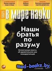 В мире науки №4 (апрель 2015)