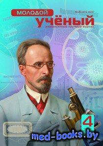 Молодой ученый №4 (февраль 2015)