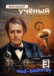 Молодой ученый №3 (февраль 2015)