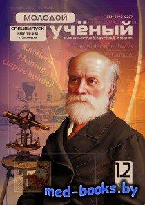 Молодой ученый. Спецвыпуск №1-2 (январь 2015)