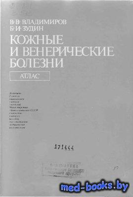 Кожные и венерические болезни. Атлас - Владимиров В.В., Зудин Б.И. - 1980 г ...