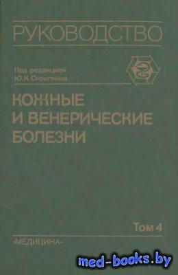 Кожные и венерические болезни - Скрипкин Ю.К. - 1995 год (4 тома)
