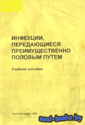 Инфекции, передающиеся преимущественно половым путем - Данилов С.И. - 2001  ...