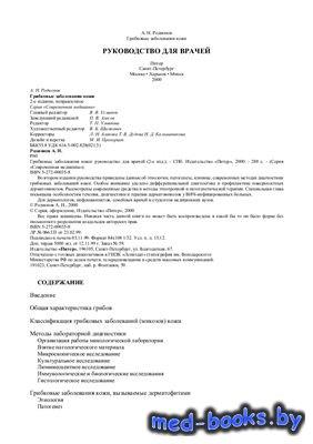 Грибковые заболевания кожи - Родионов А.Н. - 2000 год - 288 с.