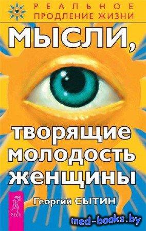 Мысли, творящие молодость женщины - Георгий Сытин - 2014 год - 240 с.