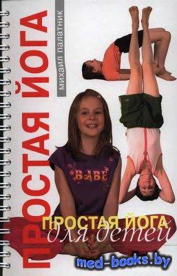 Простая йога для детей - Палатник Михаил - 2006 год