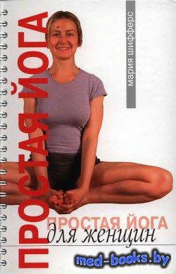Простая йога для женщин - Шифферс Мария - 2007 год - 120 с.
