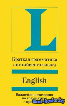 Краткая грамматика английского языка - Браф С. - 2010 год