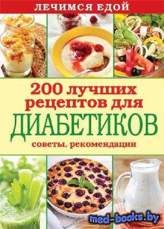 Лечимся едой. 200 лучших рецептов для диабетиков - Сергей Кашин - 2014 год
