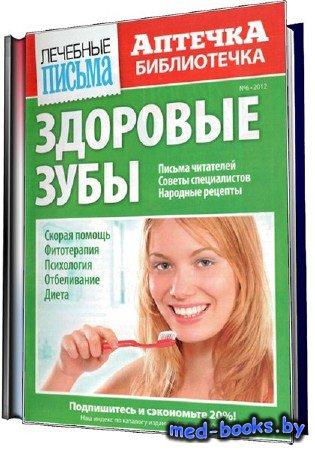 Лечебные письма. Аптечка-библиотечка №6 (июнь 2012). Здоровые зубы