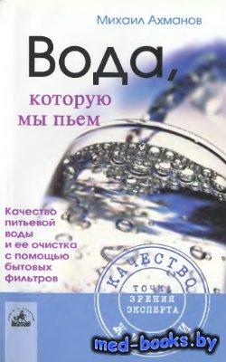 Вода, которую мы пьем. Качество питьевой воды и ее очистка с помощью бытовы ...