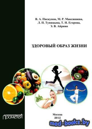 Здоровый образ жизни - Пискунов В.А., Тупицына Л.П. - 2012 год