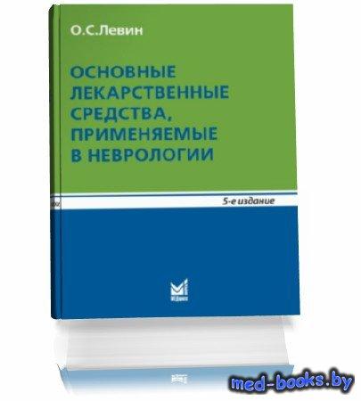 Основные лекарственные средства, применяемые в неврологии - Олег Левин - 20 ...